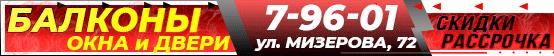 photo_https://ob.ksk66.ru/upload/banners/balkony26jun2020.png