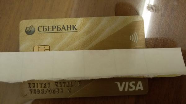 Найдена банковская карта на имя Дмитрия Завалина