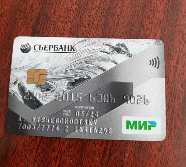 Найдена карта сбербанка, за информацией обращайтесь в службу такси