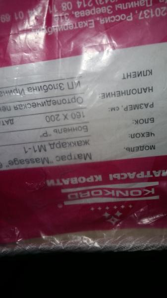 Продается матрас ортопедический новый в упаковке р-р 200×160 изготовитель