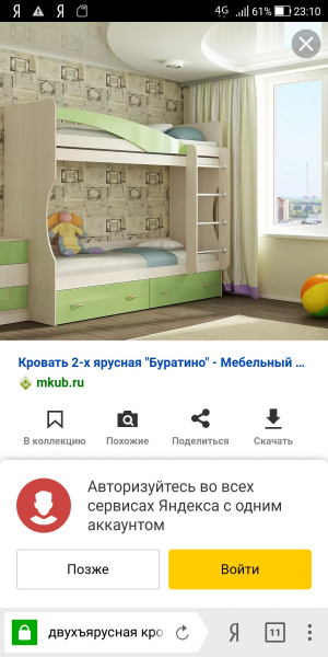 Продам 2 х ярусную кровать