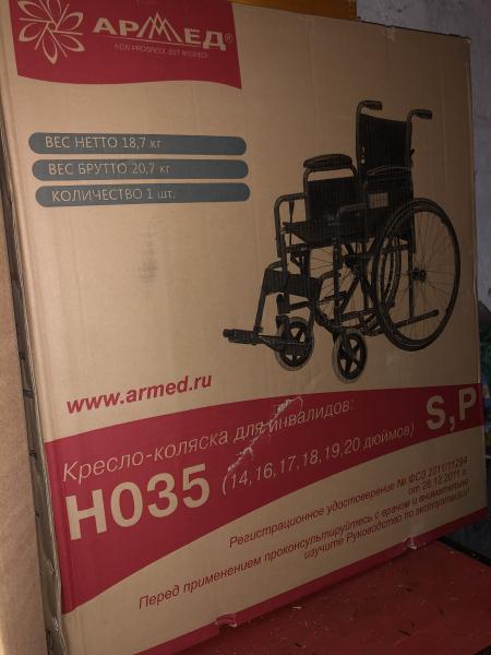 Продам абсолютно новую инвалидную коляску