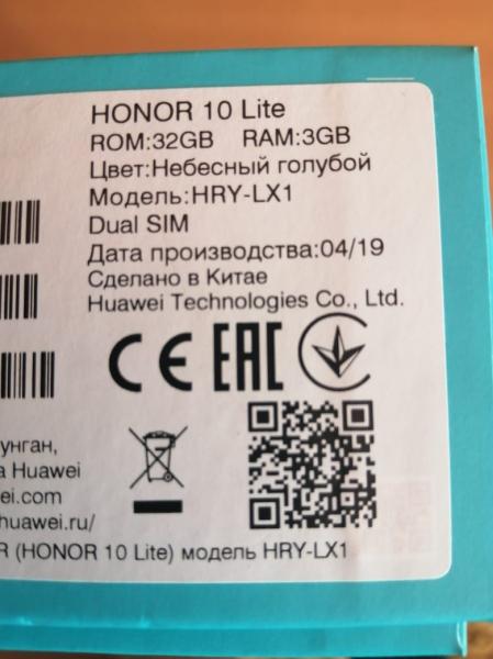 Продам Хонор 10 лайт, телефону 7 мес. , коробка, зарядка, стоит защитное стекло, силиконовый чехол,