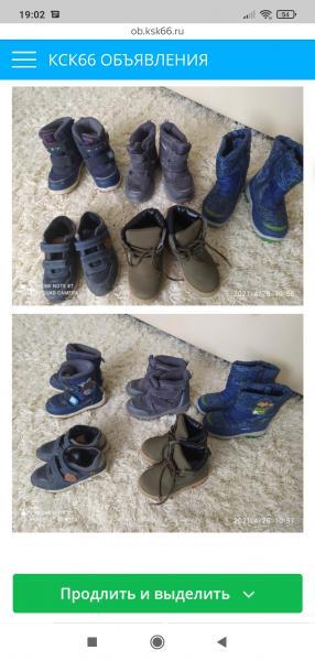 Продам обувь детскую демисезонную, зимнюю на мальчика, р. 29. 30