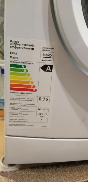 продам стиральную машину beko, 4 кг, в о/с куплена, 2016 г.за 16 тыс. руб. в эксплуатации бала всего