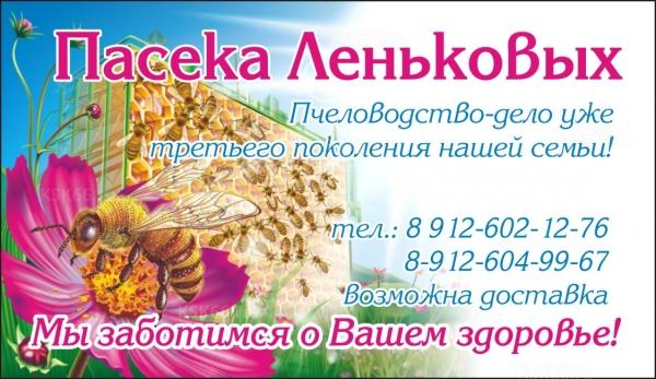 свежий мед. Отличное качество. 1 л. - 600 руб., 2 л. - 1200 руб., 3 л. - 1700 руб. Доставка
